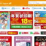 激安。ネットプリントジャパンの5円プリント