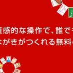 【2020年子年】 郵便局が作った無料の年賀状ソフト はがきデザインキット2020