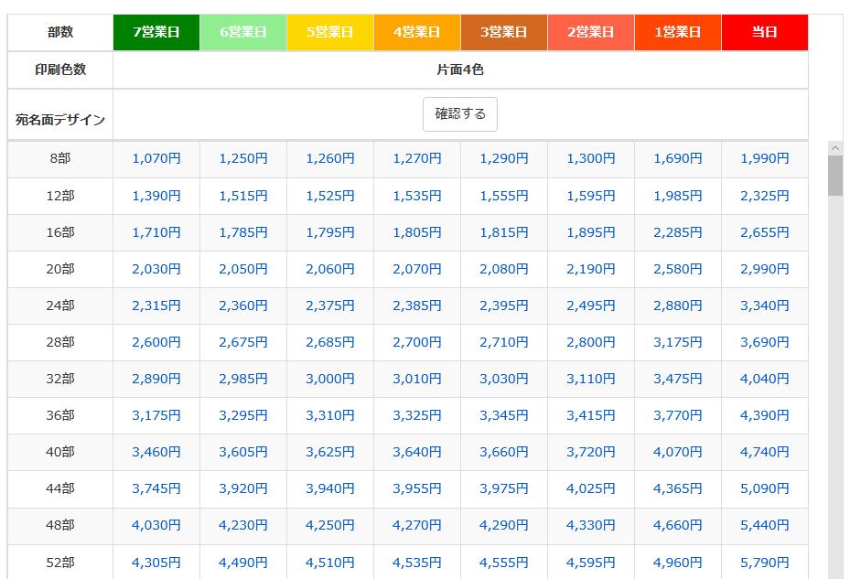 printpac_price_sample