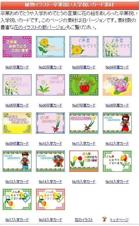 イラストポップ植物の入学祝いカード