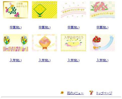 イラストポップ花のお祝いカード
