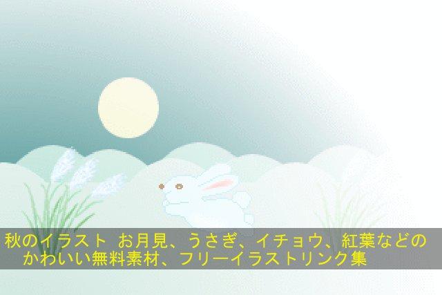 イラスト_秋640