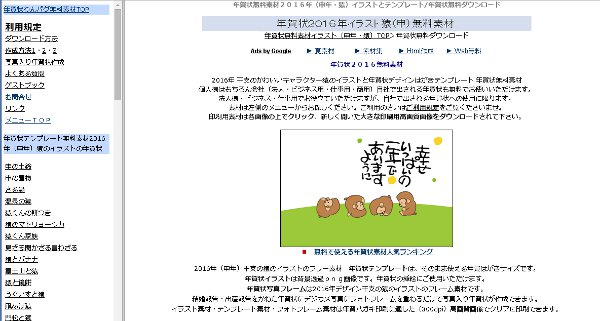 年賀状わんパグ_サイトデザイン600