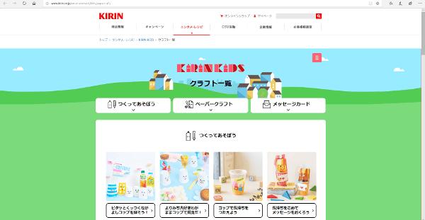 KIRIN_capture