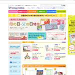 PAPER MUSEUMでペーパークラフトをダウンロード・印刷する方法
