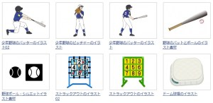 素材ライブラリー野球