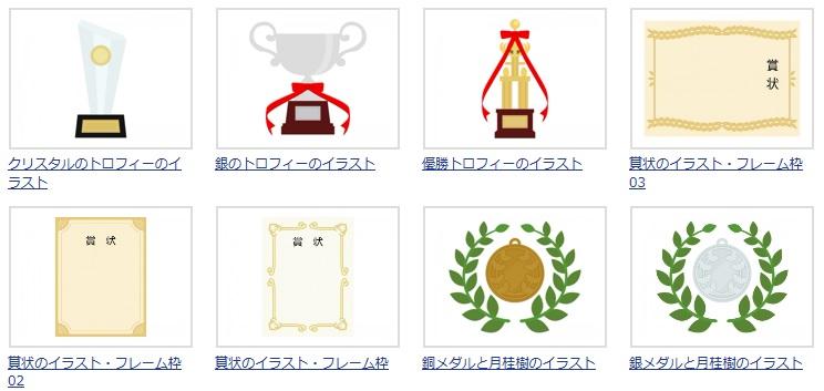 素材ライブラリー賞状