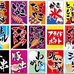 学園祭・お祭りのかわいい、かっこいいチラシ・ポスター・ポップを作ろう!!