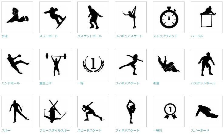 シルエットACオリンピック