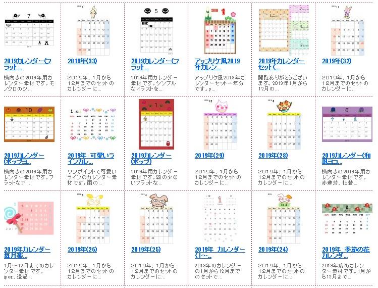 イラストボックスカレンダー