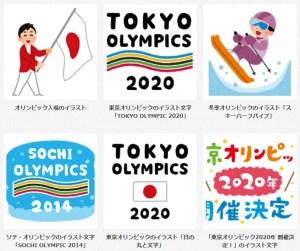 いらすとやオリンピック