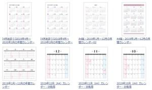 素材ライブラリーカレンダー
