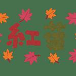 紅葉に関する無料イラスト