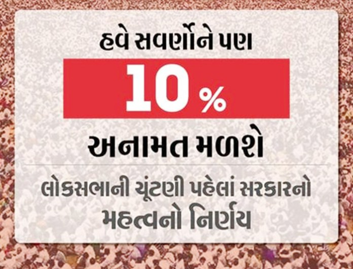 Gujarat CM Vijay Rupani decides to implement 10% reservation given by Central Government in government jobs and education to economically weaker section in the general category, from 14 January 2019