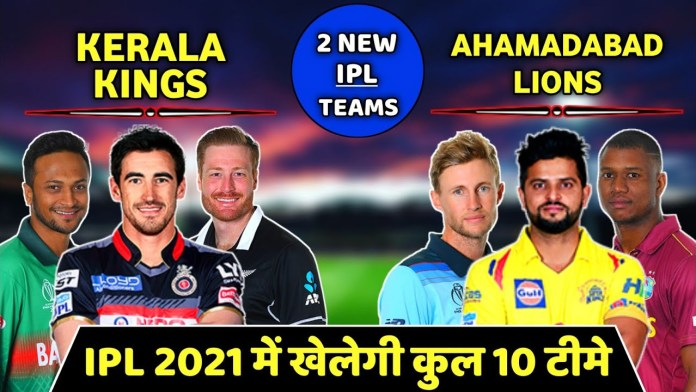 10-team IPL from 2022! BCCI AGM approves 10 teams for IPL