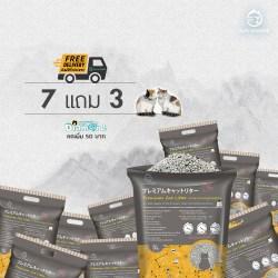ทรายแมว ไต้หวัน ซัน วันเดอร์ Sun Wonder หินลาวา 7 แถม 3 ส่งฟรี