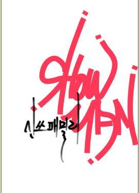 130307 ShinFam 1