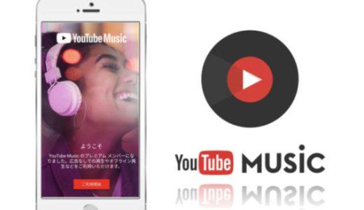 Youtube Musicとは?使ってわかった便利な特徴と押さえるべき注意点!使い方も解説!