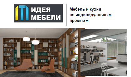 Идея мебели
