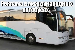реклама на международных автобусах