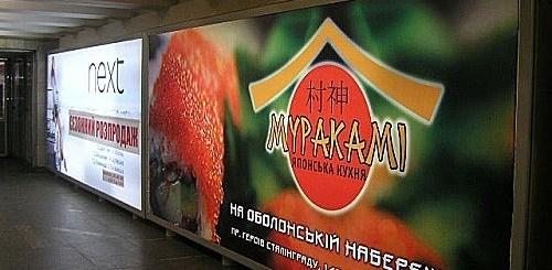 Разместить рекламу в переходах ст.м. Каменная горка и Автозаводская!