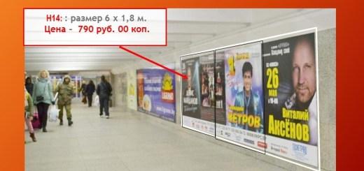Стоимость рекламы в метро и переходах г.Минска