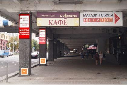"""Реклама в переходе в ТЦ """"На Немиге"""""""