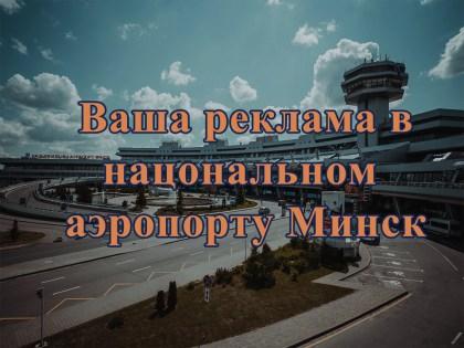 реклама в аэропорту