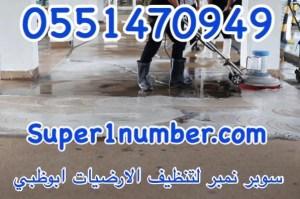 تنظيف الارضيات في ابوظبي