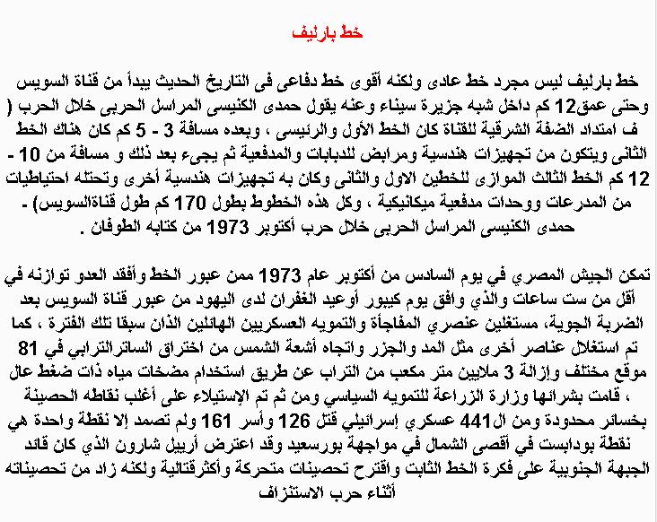 موضوع تعبير عن حرب السادس من اكتوبر 1973 بالعناصر سوبر كايرو