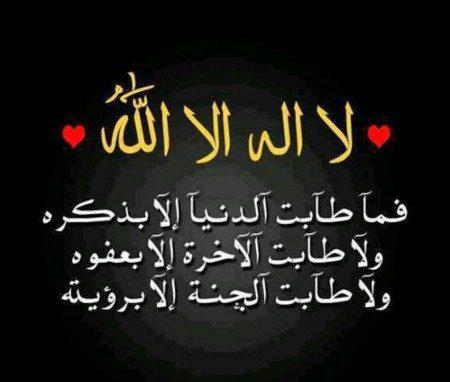 صور لا اله الا الله رمزيات لا اله الا الله محمد رسول الله