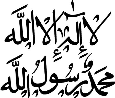 كلمة لا اله الا الله محمد رسول الله مزخرفة