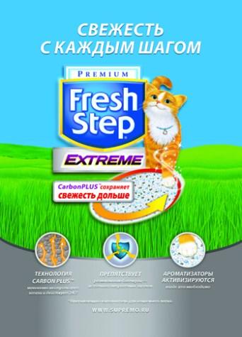 Fresh Step: www.supremo.ru