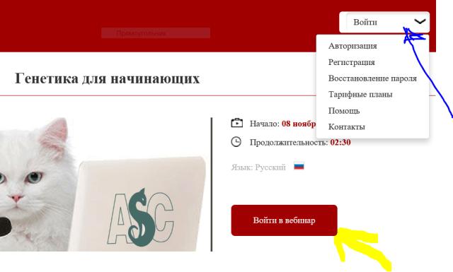 Вход на вебинар