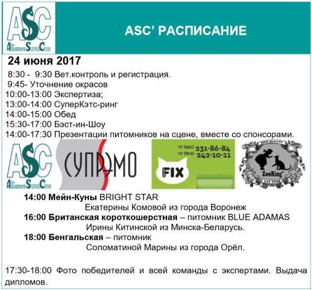 Расписание ASC выставки кошек на 24 июня