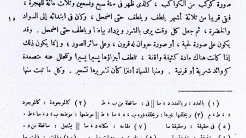 İbni Sina'nın Şifa Kitabında bu süpernova'ya dair anlattıkları