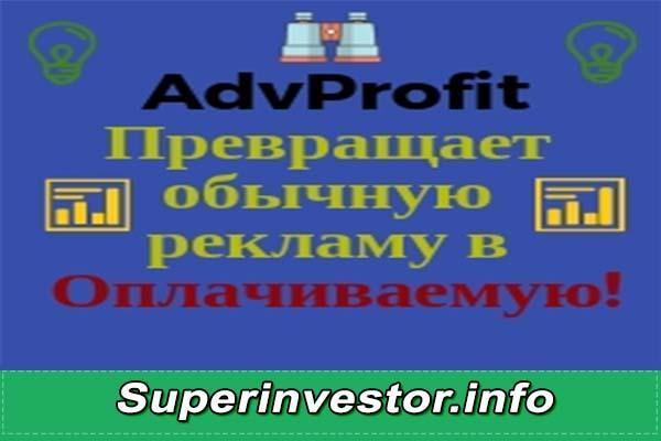 AdvProfit заработок без вложений!