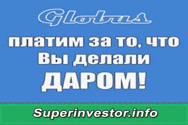 globus заработок без вложений!