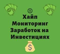 хайп мониторинг заработок на инвестициях
