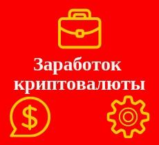 заработок на криптовалюте без вложений Заработок в интернете без обмана