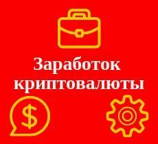 заработок в интернете криптовалюты без обмана