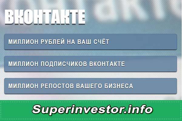 vkmilllion миллион рублей и подписчиков за 30 дней!