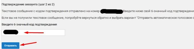 как подтвердить канал youtube