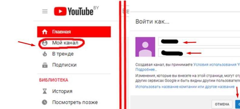 как создать и войти в youtube канал