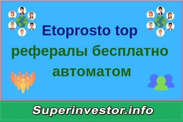 etoprosto top рефералы бесплатно автоматом