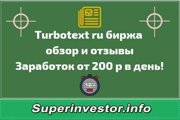 turbotext ru обзор отзывы