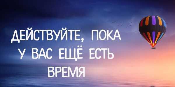 не ждите - действуйте