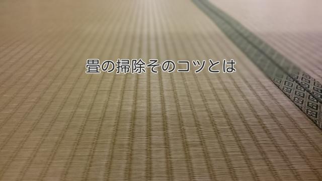 畳の掃除そのコツとは