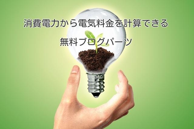 消費電力から電気料金を計算できる無料ブログパーツ