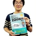 「 FXテクニカル分析22の技術」を100円で お試しください!